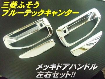 ブルーテックキャンター/ジェネレーション/ドアノブメッキカバー