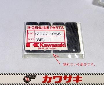 カワサキ KX250D KX250E リードバルブ 絶版新品