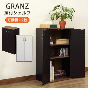 GRANZ 扉付シェルフ HMP-28