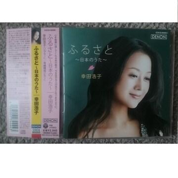 KF  幸田浩子  ふるさと  〜 日本のうた 〜