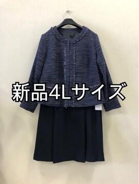 新品☆4Lセレモニースーツ紺系スカート入学卒業フォーマル☆d115