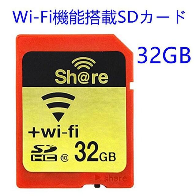 C001 ezShare 32G WiFi SDカード FlashAir級  < 家電/AVの