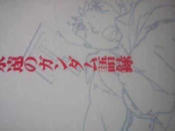 歴代ガンダム解説本「永遠のガンダム語録」