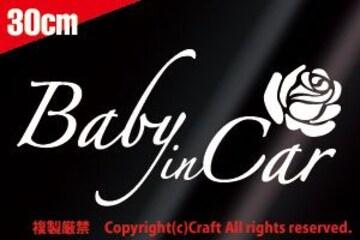 Baby in Car+Rose/ステッカー(白バラ薔薇3014