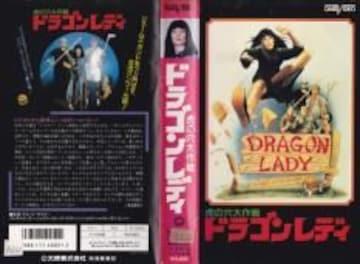 〓ドラゴンレディ-虎の穴大作戦-日本語字幕版