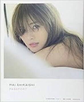 ■『白石麻衣写真集 パスポート』乃木坂46アイドルまいやん
