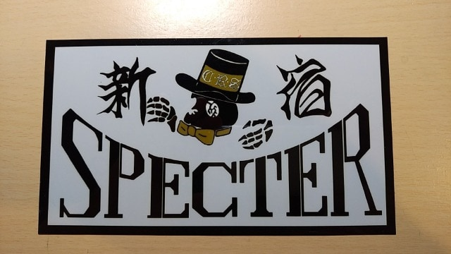 族 スペクター 暴走 スペクター暴走族「加々美恵三」の現在や歴代の総長を紹介!