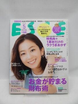 2010 ESSE(エッセ) 2018年 5月号 ミニサイズ版