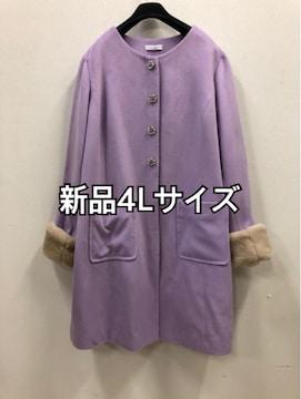 新品☆4Lサイズ袖ファー取り外せるラベンダー色コート☆j967