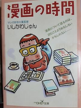 いしかわじゅん「漫画の時間」文庫版。送料無料