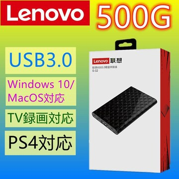 E020 Lenovo USB3.0 外付け HDD 500GB