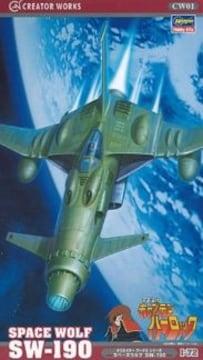 1/72 スペースウルフ SW-190 プラモデル