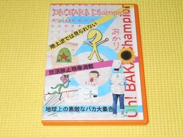 DVD★Oh!バカちゃんぴおん vol.3