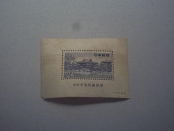 【未使用】弟1次動植物国宝切手 24円平等院 小型シート