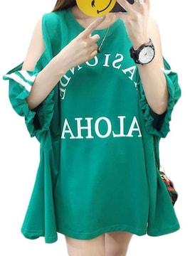 ゆったり着痩せ オフショルダー カットソー(XL寸・緑)