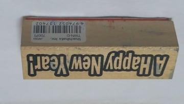 送料無料/AHappyNewYear!/年賀状などに木製はんこ