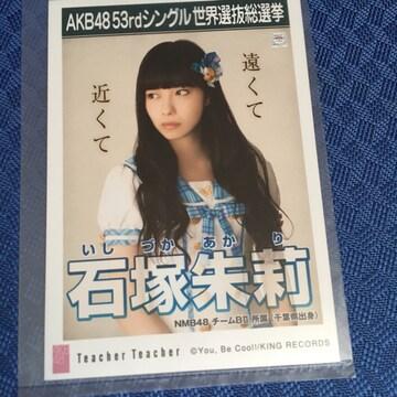 NMB48 石塚朱莉 Teacher Teacher 生写真 AKB48