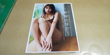 ★新條由芽★グラビア雑誌・切抜き・8P。同梱可。