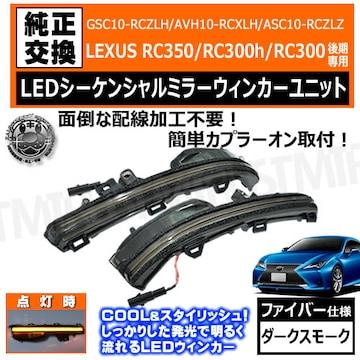 LEXUS RC RC350 300h 300 シーケンシャル ドアミラー ウィンカーユニット エムトラ