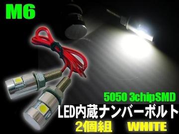 メール便可!激安!バイク用LED内蔵ボルト/銀/ナンバー灯用
