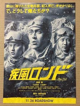 映画『疾風ロンド』チラシ5枚�@◆大倉忠義 関ジャニ∞ 大島優子