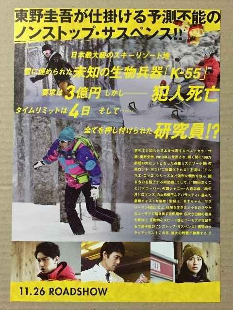 映画『疾風ロンド』チラシ5枚�@◆大倉忠義 関ジャニ∞ 大島優子 < タレントグッズの