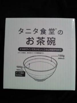 タニタ食堂 監修 お茶碗 ホワイト ごはん ご飯 ダイエット