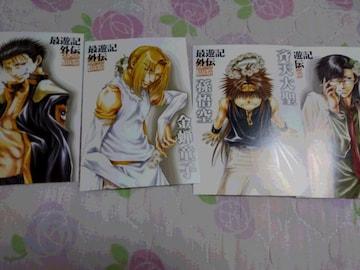 最遊記 外伝 カード4枚