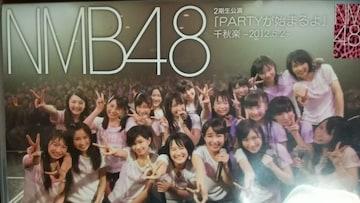 2期生メイン!NMB48DVD「2期生公演PARTYが始まるよ」
