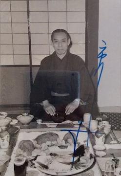 名優『八代目・市川中車』サイン入りフォト!