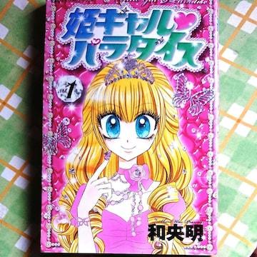 姫ギャルパラダイス1★和央明チャオコミックス