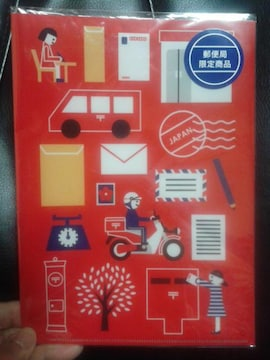 郵便局限定商品 A5クリヤーホルダー
