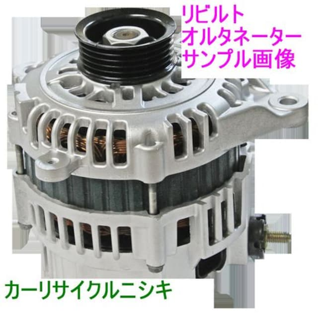 トッポBJ ミニカ・トッポ H47 リビルト ダイナモ オルタネーター < 自動車/バイク