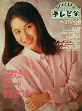 水野真紀【YOMIURIテレビ館】1993年25号(3)