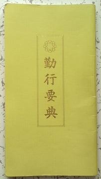 教本(勤行要典)