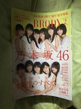 BRODY乃木坂46.4期生特集