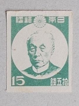 【未使用】弟1次新昭和切手 15銭 前島 密 1枚