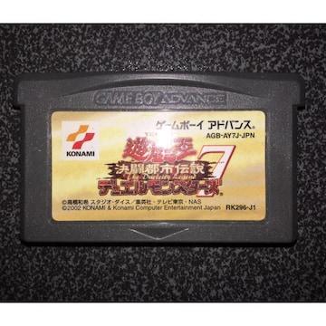 ●GBA 遊戯王 デュエルモンスターズ7 決闘都市伝説●