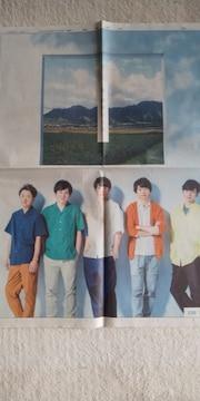 読売新聞2019年7月20日掲載☆嵐