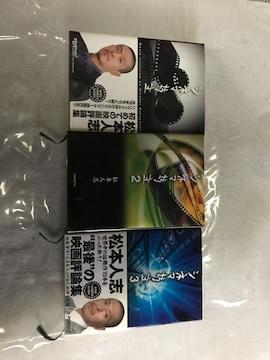 松本人志 シネマ坊主 1 2 3