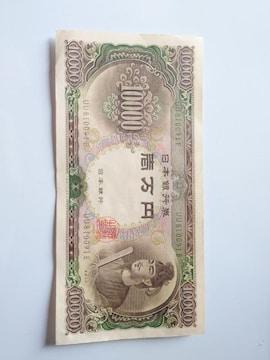旧1万円札未使用