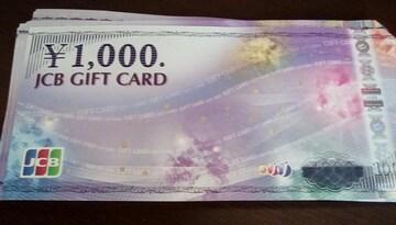 送料込 JCBギフトカード 2000円分