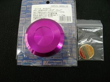 (93)GS400GSX400EGT380GSX400F別体マスターシリンダーキャップ紫