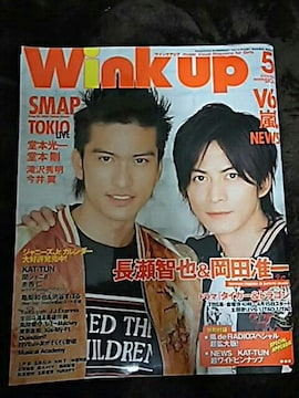 【2005/5*Winkup 】TOKIO 長瀬&V6 岡田 表紙【ジャニーズ*雑誌】