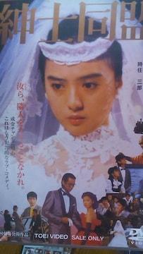 薬師丸ひろ子主演〜紳士同盟〜デジタルリマスターDVD