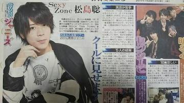 Sexy Zone 松島聡◇2017.3.18日刊スポーツ Saturdayジャニーズ