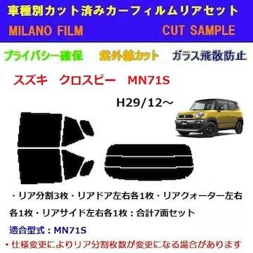 スズキ クロスビー MN71S カット済みカーフィルム
