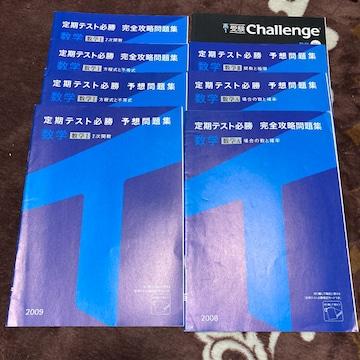 進研ゼミ 高校講座 定期テスト必勝 数学問題集など 合計8冊