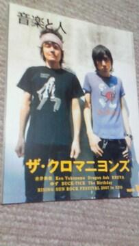 ザ・クロマニヨンズ表紙音楽と人 2007年10月号