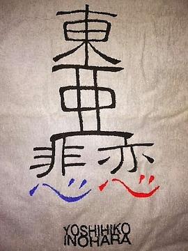 東亜悲恋のタオル イノッチ舞台粗品/井ノ原快彦 V6 トニセン